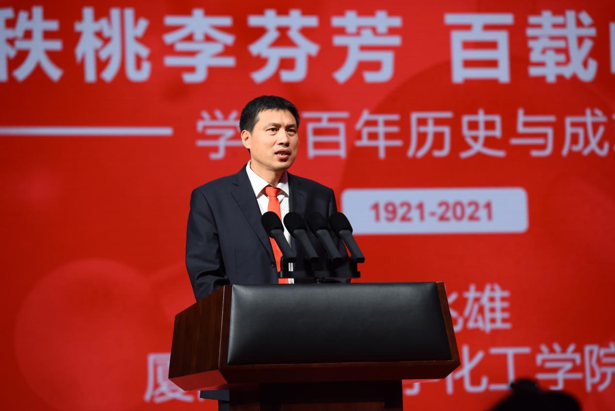 廈門大學化學化工學院院長謝兆雄教授匯報學科百年歷程2